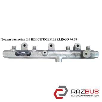 Топливная рейка 2.0 HDI CITROEN BERLINGO M49 1996-2003г CITROEN BERLINGO M49 1996-2003г