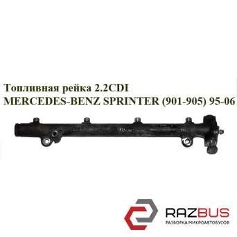 Топливная рейка 2.2CDI MERCEDES SPRINTER 2000-2006г