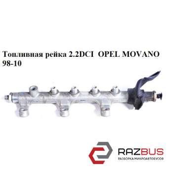 Топливная рейка 2.2DCI OPEL MOVANO 1998-2003г