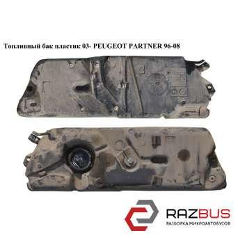 Топливный бак пластик 03- PEUGEOT PARTNER M59 2003-2008г