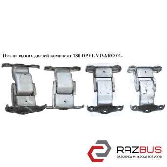Петли задних дверей комплект 180 RENAULT TRAFIC 2000-2014г