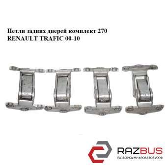 Петли задних дверей комплект 270 RENAULT TRAFIC 2000-2014г