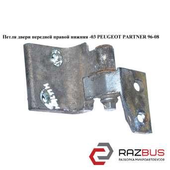 Петля двери задней правой нижняя -03 PEUGEOT PARTNER M49 1996-2003г