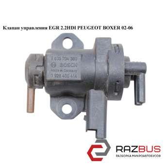 Клапан управления EGR 2.2HDI PEUGEOT BOXER II 2002-2006г
