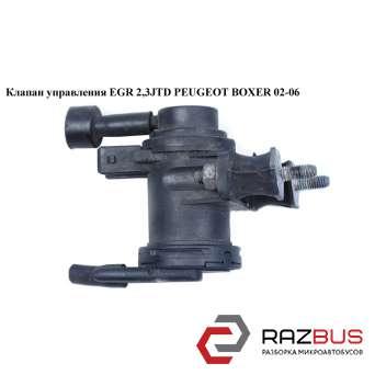 Клапан управления EGR 2.3JTD PEUGEOT BOXER II 2002-2006г