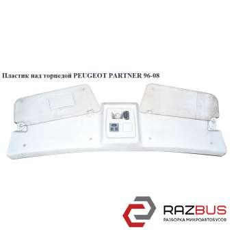 Пластик над торпедой PEUGEOT PARTNER M59 2003-2008г