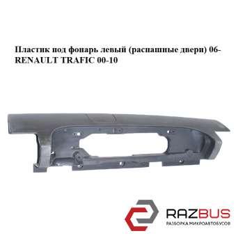 Пластик под фонарь левый (распашные двери) 06- RENAULT TRAFIC 2000-2014г