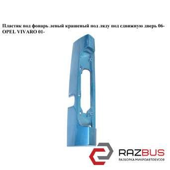 Пластик под фонарь левый крашеный под ляду под сдвижную дверь 06- RENAULT TRAFIC 2000-2014г