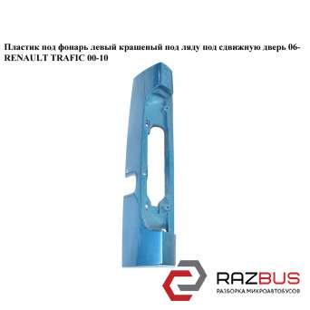 Пластик под фонарь левый крашеный под ляду 06- под сдвижную дверь RENAULT TRAFIC 2000-2014г
