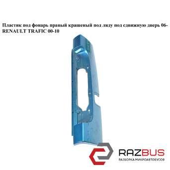 Пластик под фонарь правый крашеный под ляду под сдвижную дверь 06- RENAULT TRAFIC 2000-2014г