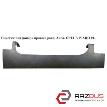 Пластик под фонарь правый расп.Англ. RENAULT TRAFIC 2000-2014г
