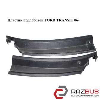 Пластик подлобовой FORD TRANSIT 2006-2014г