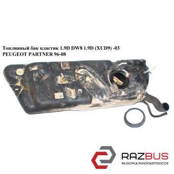Топливный бак пластик 1.9D DW8 1.9D (XUD9) -03 PEUGEOT PARTNER M59 2003-2008г