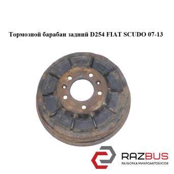 Тормозной барабан задний D254 FIAT SCUDO 2007-2016г