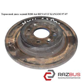 Тормозной диск задний D280 4х4 RENAULT KANGOO 1997-2007г
