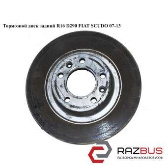 Тормозной диск задний R16 D290 FIAT SCUDO 2007-2016г