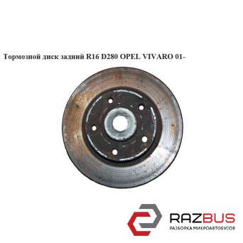 Тормозной диск задний R16 D280 RENAULT TRAFIC 2000-2014г