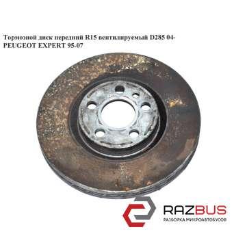 Тормозной диск передний R15 вент D285 04- PEUGEOT EXPERT II 2004-2006г