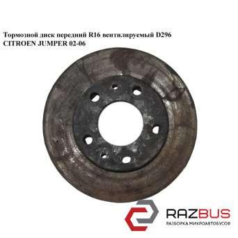 Тормозной диск передний R16 вент. D296 CITROEN JUMPER II 2002-2006г