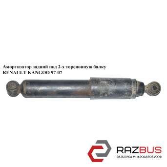 Амортизатор задний под 2-х торс. балку RENAULT KANGOO 1997-2007г