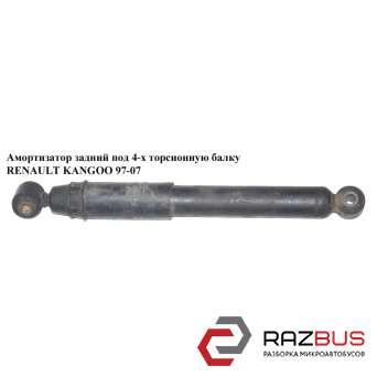 Амортизатор задний под 4-х торс балку RENAULT KANGOO 1997-2007г