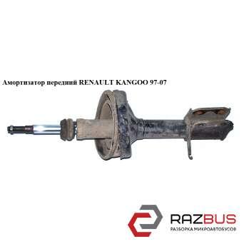 Амортизатор передний RENAULT KANGOO 1997-2007г