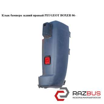 Клык бампера задний правый PEUGEOT BOXER III 2006-2014г PEUGEOT BOXER III 2006-2014г