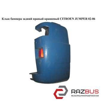 Клык бампера задний правый крашеный CITROEN JUMPER II 2002-2006г CITROEN JUMPER II 2002-2006г