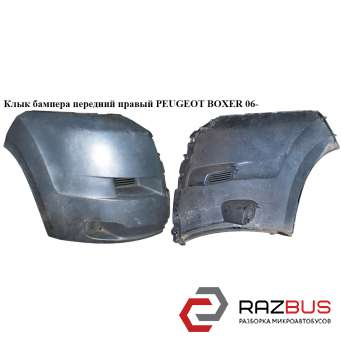 Клык бампера передний правый PEUGEOT BOXER III 2006-2014г PEUGEOT BOXER III 2006-2014г