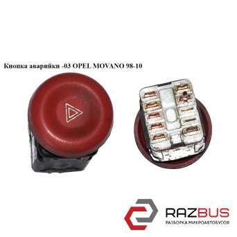 Кнопка аварийки -03 OPEL MOVANO 1998-2003г