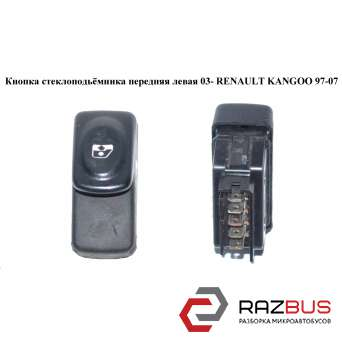 Кнопка стеклоподъемника 5 пинов RENAULT KANGOO 1997-2007г RENAULT KANGOO 1997-2007г