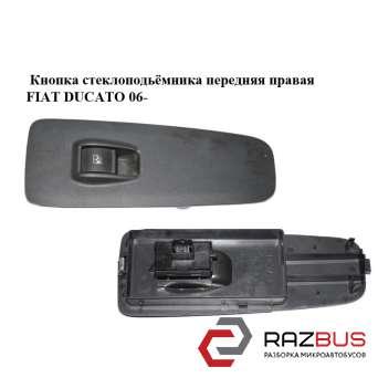 Кнопка стеклоподьёмника передняя правая PEUGEOT BOXER III 2006-2014г PEUGEOT BOXER III 2006-2014г