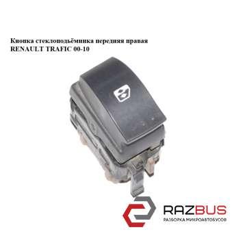 Кнопка стеклоподьёмника передняя правая RENAULT TRAFIC 2000-2014г