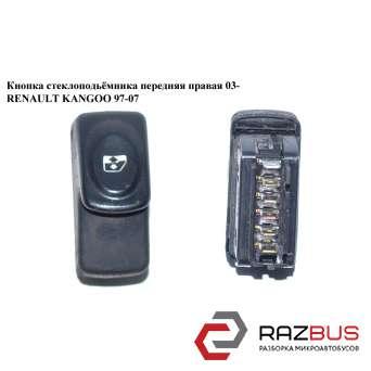 Кнопка стеклоподъемника 6 пинов RENAULT KANGOO 1997-2007г RENAULT KANGOO 1997-2007г