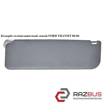 Козырёк солнцезащитный левый FORD TRANSIT 2000-2006г FORD TRANSIT 2000-2006г