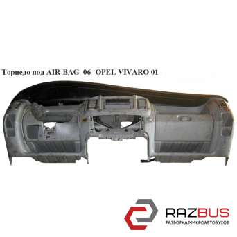 Торпедо под AIR-BAG 06- RENAULT TRAFIC 2000-2014г
