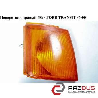 Поворотник правый -92 FORD TRANSIT 1985-2000г