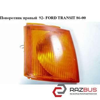 Поворотник правый 92- FORD TRANSIT 1985-2000г