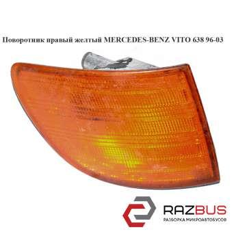 Поворотник правый желтый MERCEDES VITO 638 1996-2003г