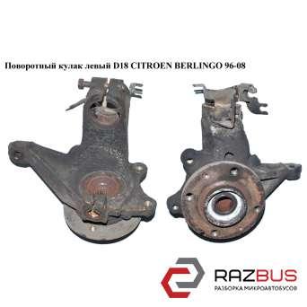 Поворотный кулак левый D18 CITROEN BERLINGO M49 1996-2003г
