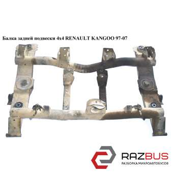 Балка задней подвески 4х4 RENAULT KANGOO 1997-2007г