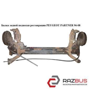 Балка задней подвески реставрация PEUGEOT PARTNER M49 1996-2003г PEUGEOT PARTNER M49 1996-2003г