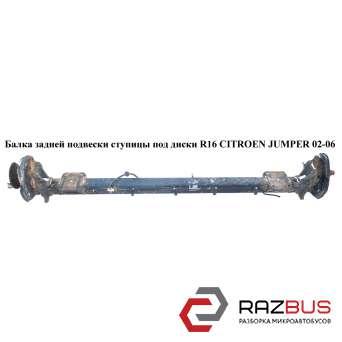 Балка задней подвески ступицы под диски R16 CITROEN JUMPER II 2002-2006г CITROEN JUMPER II 2002-2006г