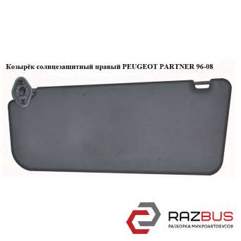 Козырёк солнцезащитный правый -03 PEUGEOT PARTNER M59 2003-2008г