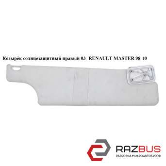 Козырёк солнцезащитный правый 03- RENAULT MASTER II 1998-2003г RENAULT MASTER II 1998-2003г