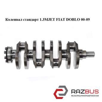 Коленвал стандарт 1.3MJET FIAT DOBLO 2000-2005г FIAT DOBLO 2000-2005г