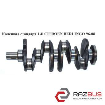 Коленвал стандарт 1.4i CITROEN BERLINGO M59 2003-2008г CITROEN BERLINGO M59 2003-2008г