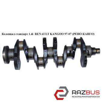 Коленвал стандарт 1.4i RENAULT KANGOO 1997-2007г