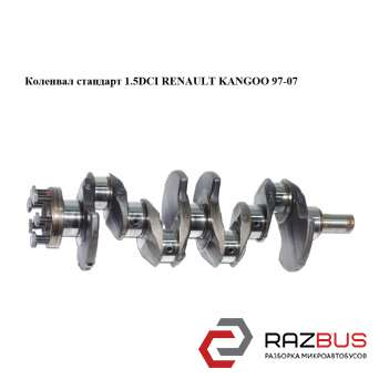 Коленвал стандарт 1.5DCI RENAULT KANGOO 1997-2007г