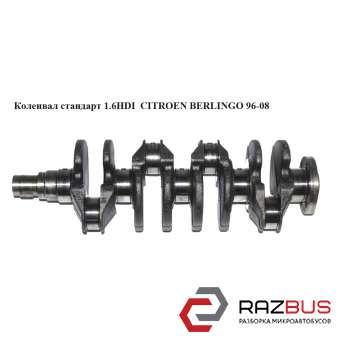 Коленвал стандарт 1.6HDI CITROEN BERLINGO M59 2003-2008г CITROEN BERLINGO M59 2003-2008г